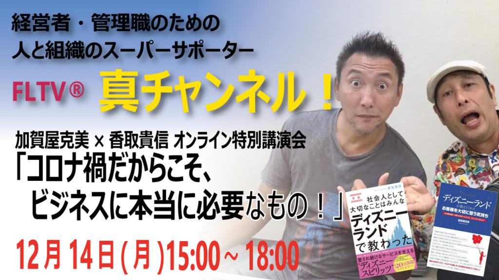 加賀屋克美×香取貴信 オンライン特別講演会「コロナ禍だからこそ、ビジネスに本当に必要なもの!」